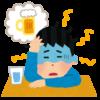 二日酔いの治し方!吐き気必須の飲み物と食べ物とは?