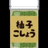 柚子胡椒の作り方と使い方って?レシピで人気の調味料とは!