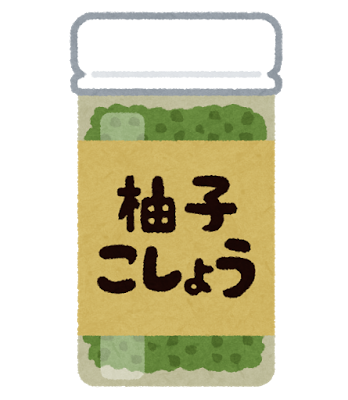 yuzukosyou
