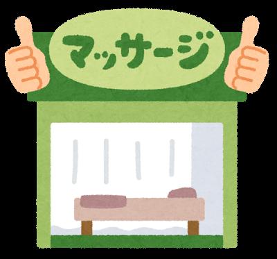 building_massage