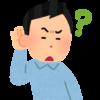 耳鳴りの原因!脳に低音が来るのは霊のしわざって本当?