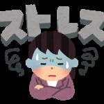 膀胱炎の原因は女性と男性共にストレス?冷え性の影響は?