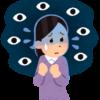 パニック障害の症状と原因とは?対処法の前に診断を!